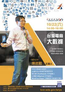 105_MB-台灣電商大數據-01