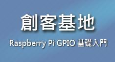 Raspberry Pi GPIO 基礎入門