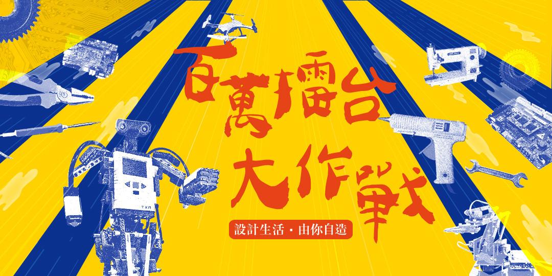 0428創客擂台賽主視覺-01_mlgfnl
