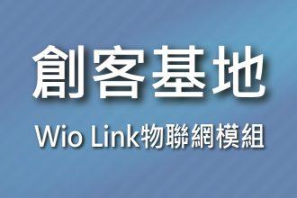 WioLink物聯網模組