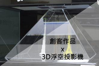 3D浮空投影機