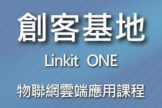 Linkit ONE物聯網雲端應用課程