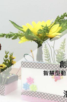 智慧型動態花藝服飾配件