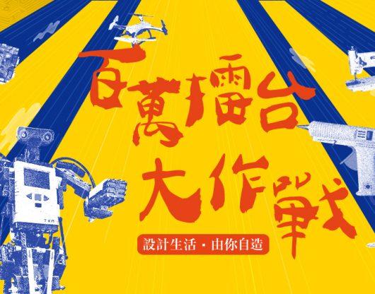 0428創客擂台賽主視覺-01