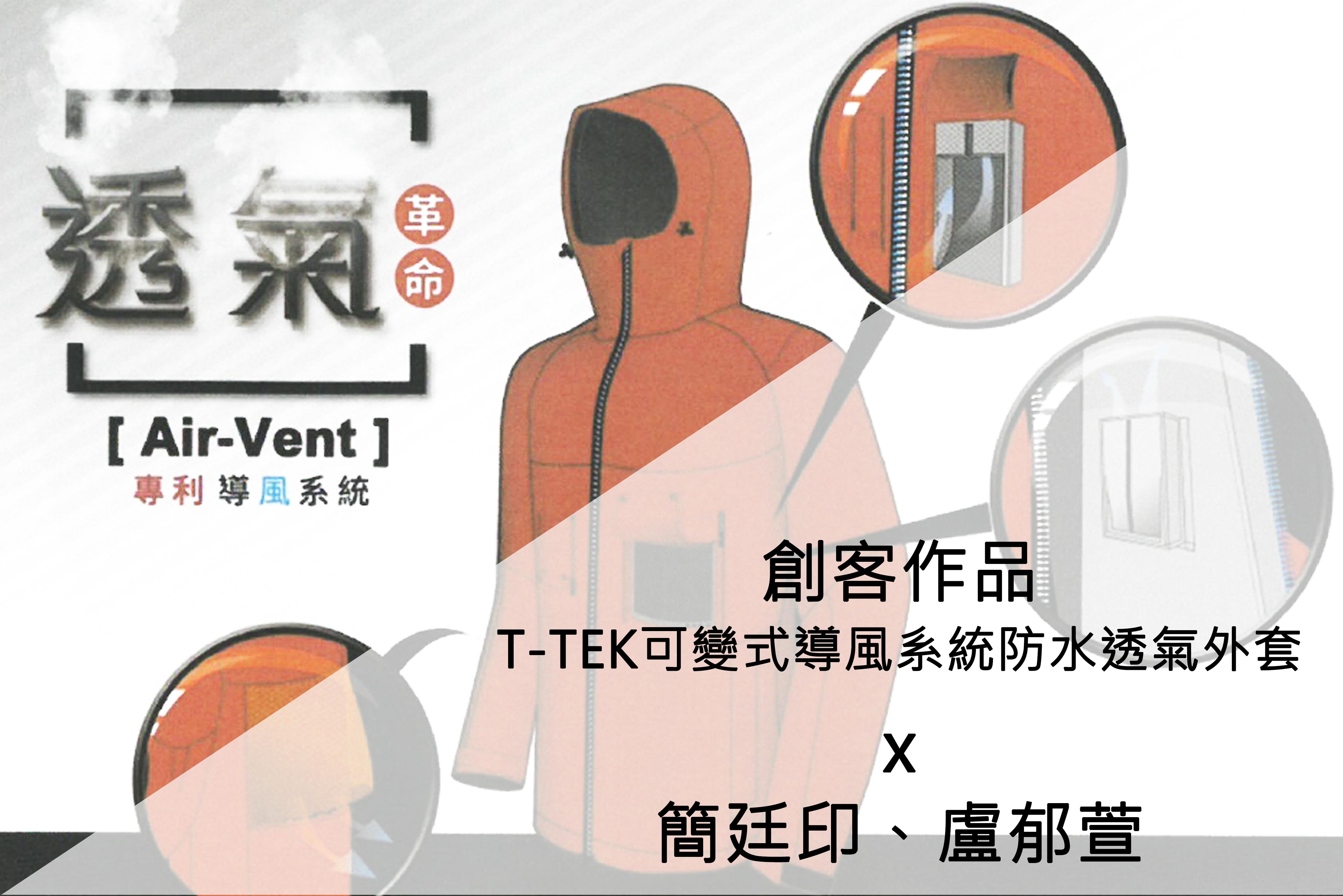 T-TEK可變式導風系統防水透氣外套